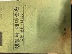 2018.05. 행정학 예비순환 보충+판서 -박경효 #