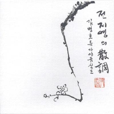 전지영 - 전지영의 산조 (김병호류 가야금산조)