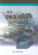 자동차 검사공학(최신) #