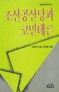 조선공산당과 코민테른