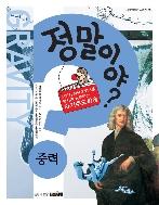 (새책) 정말이야? - 중력 : 교과서 지식과 영어를 동시에 공부하는 자기주도학습