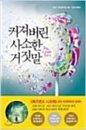커져버린 사소한 거짓말 ///4243