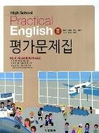 high school practical english II 평가문제집 #