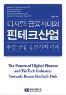 디지털 금융시대와 핀테크산업 #