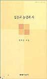 질문과 농담과 시  - 박의상 시집 (문학사상 신작시집) (2005 초판)