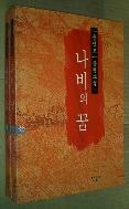 나비의 꿈(상-하) - 전2권
