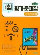비상교육 내공의힘 평가문제집 중등 사회2 (최성길) / 2015 개정 교육과정