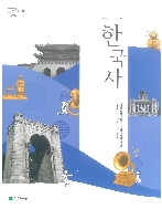 고등학교 한국사 교과서 천재/2015개정 최상급