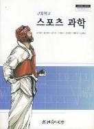 고등학교 스포츠 과학 교과서 (체육과건강-김의환)