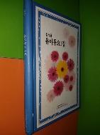김성균 유아동요 1집