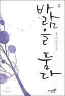 바람을 품다 1-2 ☆북앤스토리☆