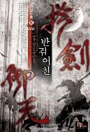 반검어천 1-6 완결