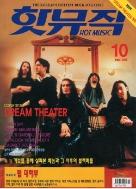 핫뮤직 (HOT MUSIC) 1997년 10월호