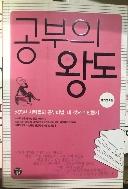공부의 왕도 / 성기선 / 2004.06