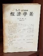 경제학총 제5권 제2호 (연희대학교 상경대학상경연우회)