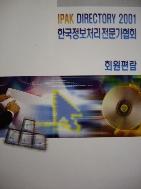 한국정보처리 전문가협회 회원편람