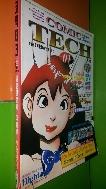 (격월간)코믹테크 COMIC TECH 01(창간호) 1997.8.15~10.15