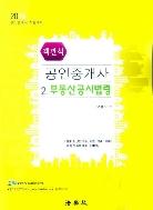 2016 공인중개사 2차 부동산공시법령 - 오경조