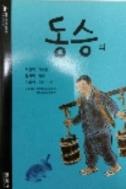 동승 외 2판3쇄
