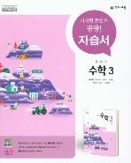 천재교육 자습서 중학교 수학3 (류희찬) / 2015 개정 교육과정