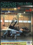 디펜스 타임즈 코리아 2008년-8월호 (Defense Times korea) (256-3)