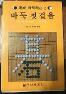 바둑 첫걸음 - 속성 바둑레슨2 / 일신서적공사 / 1986.10(초판)