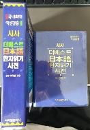 더베스트 일본어 한자 읽기사전(2006)