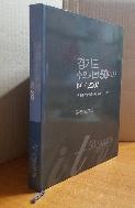 경기도 수의사회 50년사 - 1957-2007