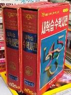 새학습 수학사전 (수식편.도형편) 전2권새 /사