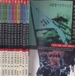 대한제국 일본 침략사 1부 1-10 (미완결)