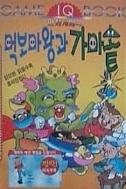 먹보마왕과 가마솥(IQ만화게임북)
