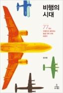 비행의 시대  - 77가지 키워드로 살펴보는 항공 우주 과학 이야기