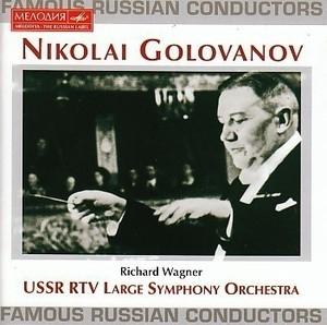 Nikolai Golovanov / Wagner Works (수입/74321594742)