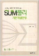 2015 대비 SUM 물리 기본 개념완성
