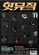 핫뮤직 (HOT MUSIC) 1994년 11월호
