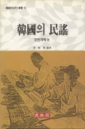 한국의 민요 인천지역편 (한국민속문화총서 10)