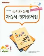 비상교육 자습서+평가문제집 고등학교 독서와문법 (류해준)