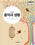 2017년형 8차 고등학교 음악과 생활 교과서 (교학사 이홍수) (433-4)