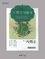 좋은책 신사고 자습서 중학 사회 2 (김창환)