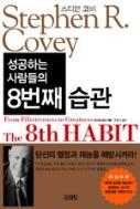 성공하는 사람들의 8번째 습관