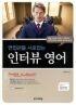 면접관을 사로잡는 인터뷰 영어 테잎2개포함