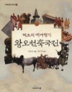왕오천축국전 -강윤봉- [소장용]