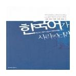 한국어가 사라진다면 - 2023년 영어 식민지 대한민국을 가다 초판1쇄
