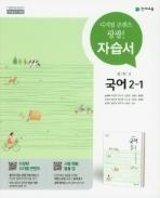 ★ 중학 국어2-1 자습서(천재교육 / 노미숙)(2019년) - 2015년개정교육과정 새 교과서 반영