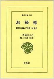 お經樣 - 民衆宗敎の聖典.如來敎 (東洋文庫 313) (일문판, 1977 초판) (동양문고 313)