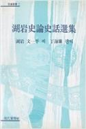호암사론사화선집(현실총서 7) ///6046