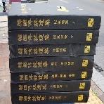 한국 전통 건축(초판본)(전7권세트) (찢김과얼룩있네요)                                        (책사이즈가큼니다)