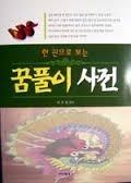 한 권으로 보는 꿈풀이 사전 / 이우영 / 2005.02