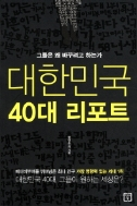 대한민국 40대 리포트 / 함영훈 외 / 2012.10