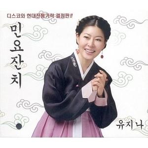 [미개봉] 유지나 / 민요잔치 (2CD)